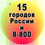 Виртуальные телефонные номера России